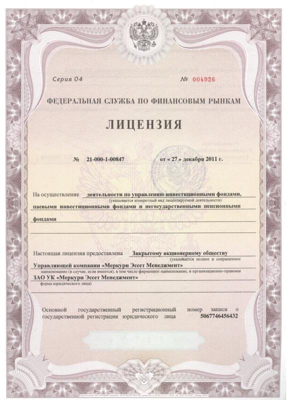 лицензия от 27 декабря 2011 года №21-000-1-00847