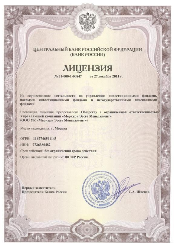 Лицензия №21-000-1-00847 (действующая):